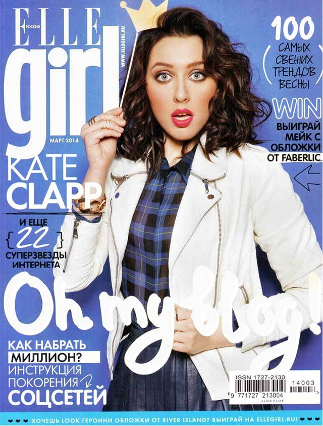 Модный десант украшений в журнале Elle Girl март 2014 г.