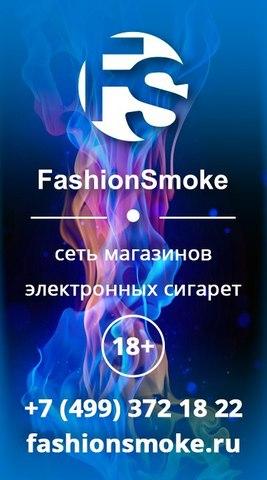 Fashionsmoke, г. Москва