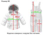 Таблица: размеры комбинезонов-трансформеров