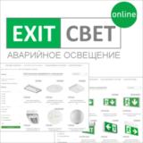 Компания «ЭКЗИТ СВЕТ» запустила новый online-сервис для B2B клиентов