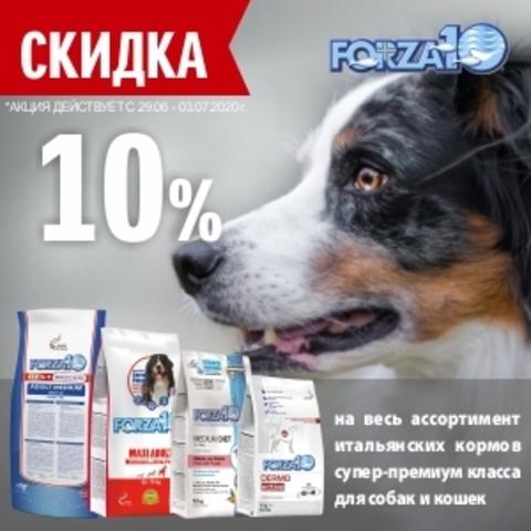 10% скдика на сухие корма Forza10 / ЗАВЕРШЕНА
