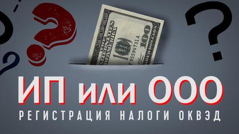 Что выбрать: ИП или ООО? Виды налогообложения - УСН и ПАТЕНТ