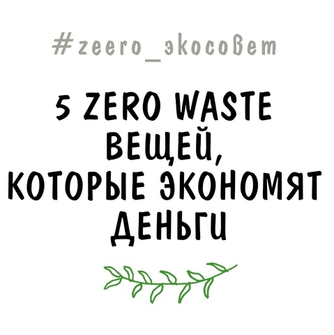 5 zero waste вещей, которые экономят деньги