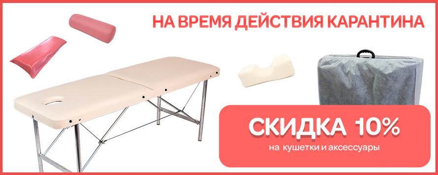 Скидка 10% на складные кушетки и аксессуары торговой марки РуКомфорт