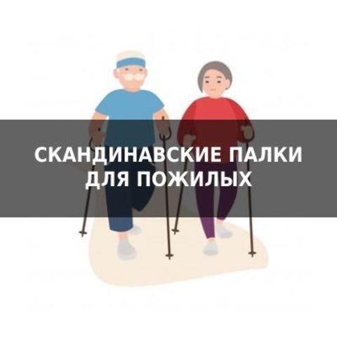 Скандинавские палки для пожилых - рекомендации