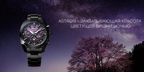 Astron - захватывающая красота цветущей вишни ночью