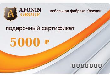 Подарочный сертификат Afonin group