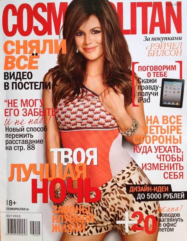 Колье Papiroga в Cosmopolitan Июль 2013