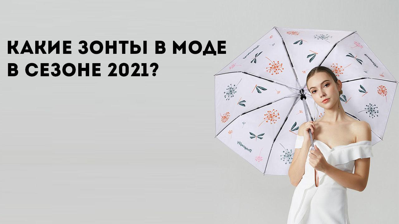 Статья - Какие зонты в моде в сезоне 2021 ?