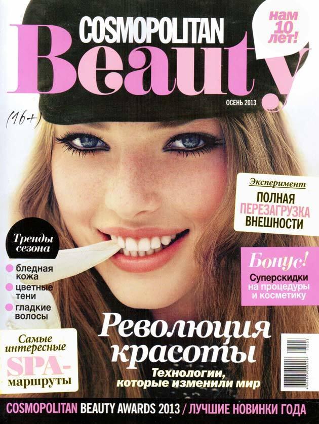 Колье и кольцо от Gonzalo Cutrina, кольцо от Beatriz Palacios и Papiroga  в Cosmopolitan Beauty Осень
