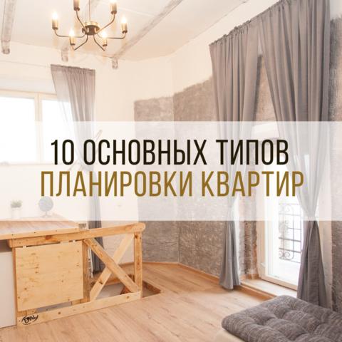 10 основных типов планировки квартир