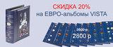 Скидка 20% на альбом Виста с листами для хранения ЕВРО монет