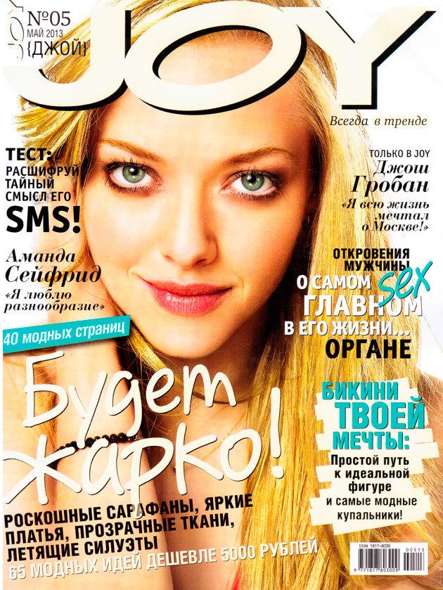 Три колье Papiroga в майском номере журнала JOY 2013