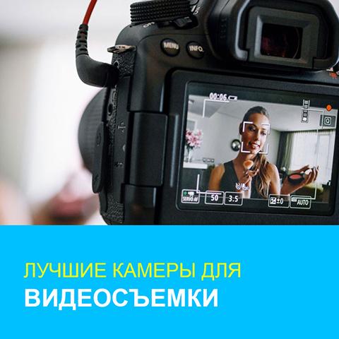 Лучшие камеры для видеосъемки