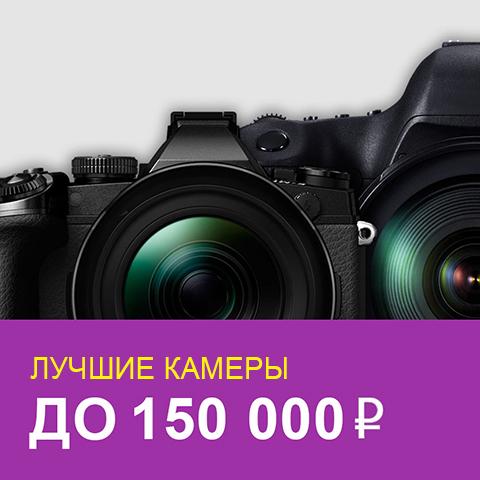 Лучшие камеры до 150000 ₽