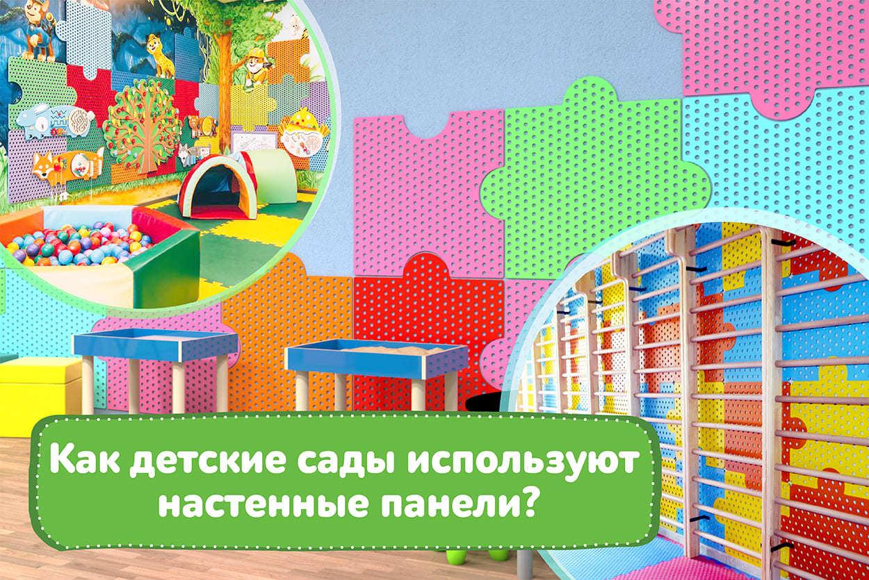 Детский дизайн в ДОУ. 5 идей оформления группы