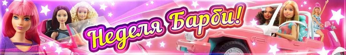 Неделя Барби!