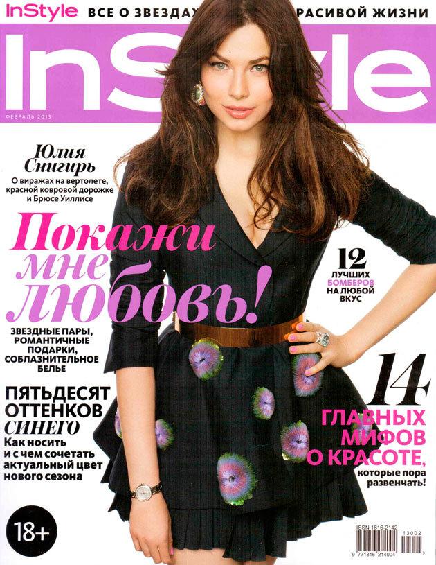 Колье Papiroga в Instyle Russia Февраль 2013