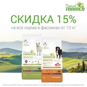 15% скидка на корма Natural Trainer в фасовках от 10% / До 30.04.2021