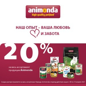 20% скидка на весь ассортимент продукции Animonda /  ЗАВЕРШЕНА