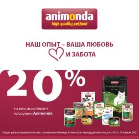 20% скидка на весь ассортимент продукции Animonda / До 14.04.2021