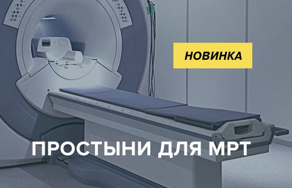 Новинка! Одноразовые простыни для МРТ.