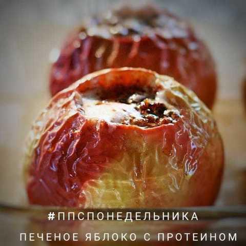 #ппспонедельника: яблоко, запеченное с творогом и протеином