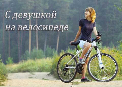 Как посадить девушку на велосипед