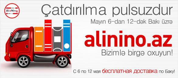 Бесплатная доставка по Баку