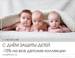 С ДНЁМ ЗАЩИТЫ ДЕТЕЙ!!!