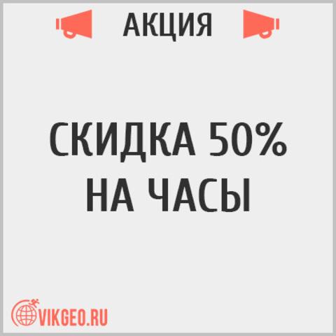 Скидка на часы 50%