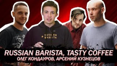 Russian Barista, Tasty Coffee, СОВА, Арсений Кузнецов на PIR COFFEE EXPO 2020
