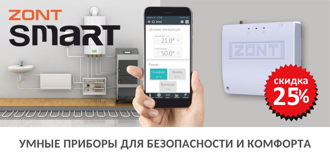 Новинка: контроллеры ZONT