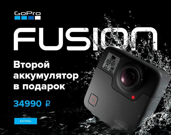 Подарок при покупке камеры Fusion 360˚