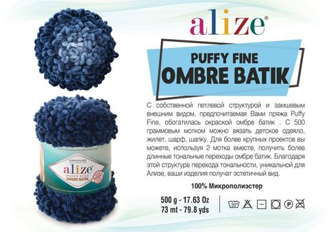 Новинка от Alize-Alize Puffy Fine Ombre Batik.