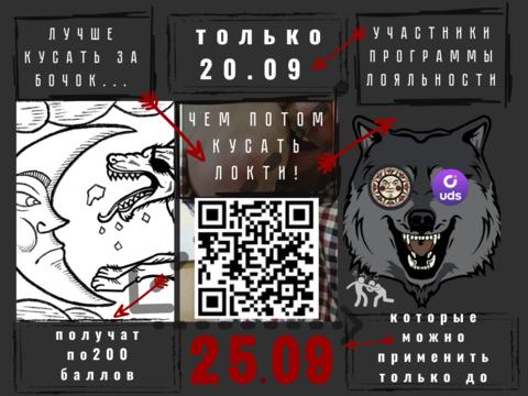 УСПЕЙ ПОПАСТЬ ПОД РАЗДАЧУ! 20.09 - 25.09
