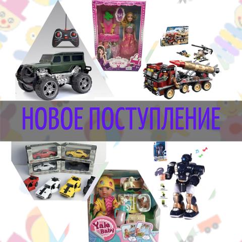 №57 Новое поступление Китайской игрушки