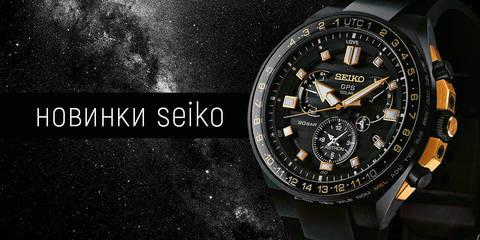 Seiko: новинки октября