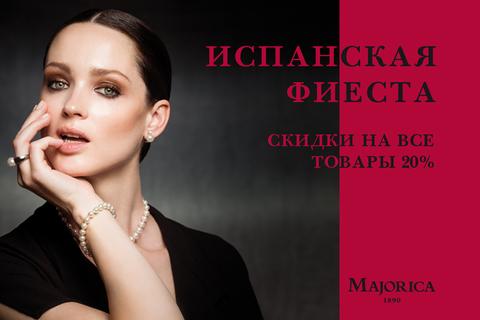Испанская фиеста на majorica.com.ru!