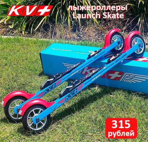 КОНЬКОВЫЕ ЛЫЖЕРОЛЛЕРЫ KV+Launch Skate 60 cm 5RS02.S, каучук, медленные колеса, 100 мм