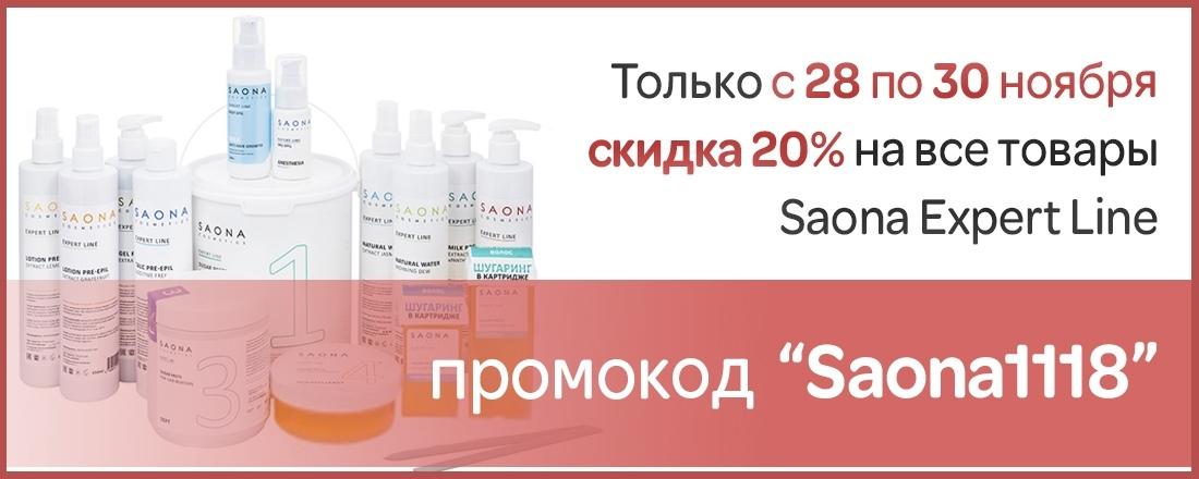 Только 3 дня - скидка 20% на товары для шугаринга Saona