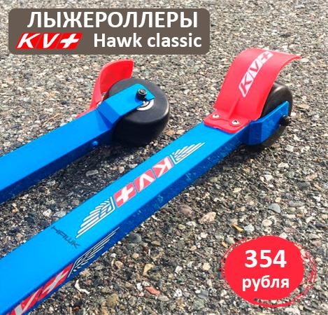 КЛАССИЧЕСКИЕ ЛЫЖЕРОЛЛЕРЫ KV+Hawk Classic 73 cm 9RS01.S, каучук, медленные колеса, 75 мм