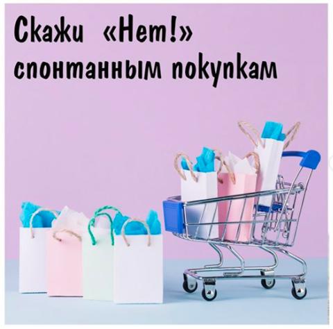 3 приёма, которые помогут остановить незапланированные покупки