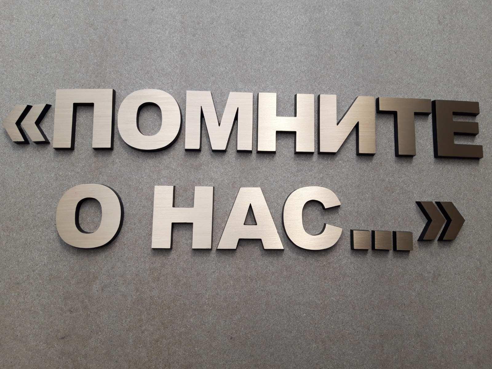 Бронзовые литые буквы на Мемориал в г. Печора