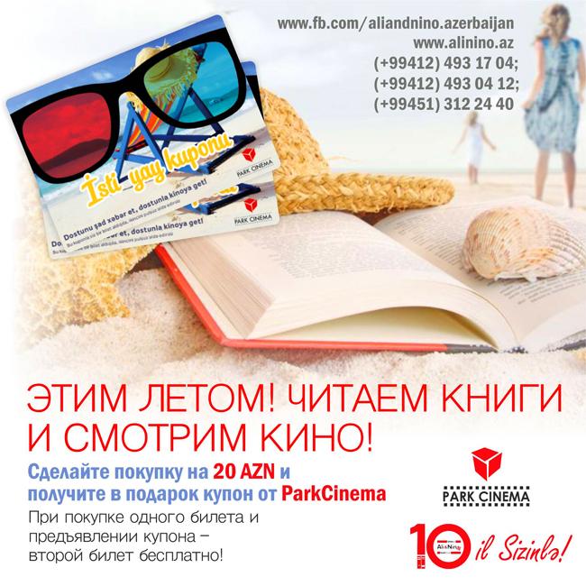 Этим Летом Читаем Книги И Смотрим Кино!