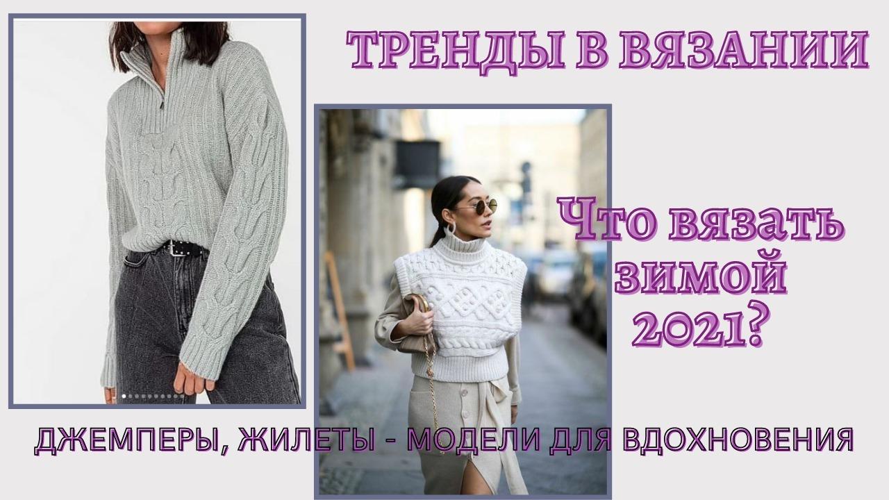 Тренды вязаной одежды. Что вязать зимой 2021