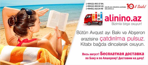 Бесплатная доставка по городу Баку