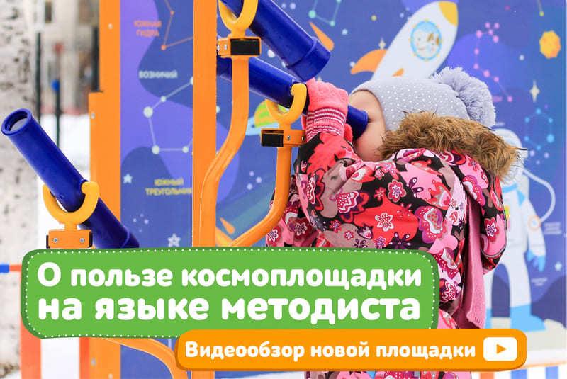 Зачем космическая площадка в детском саду? Видеообзор и список полезных функций