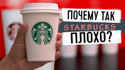 Обзор кофе в Starbucks