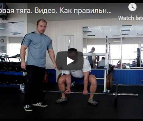 Видео-урок #14. Становая тяга, особенности стартового положения
